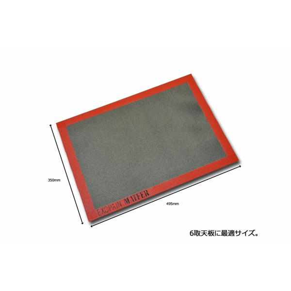 【最大24%OFF】シルパン お買い得10枚組 silpan シリコンマット matfer マトファー  495×350mm 6取 784534