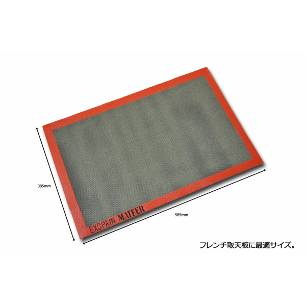 【最大24%OFF】シルパン お買い得20枚組 silpan シリコンマット matfer マトファー  585×385mm フレンチ 784506