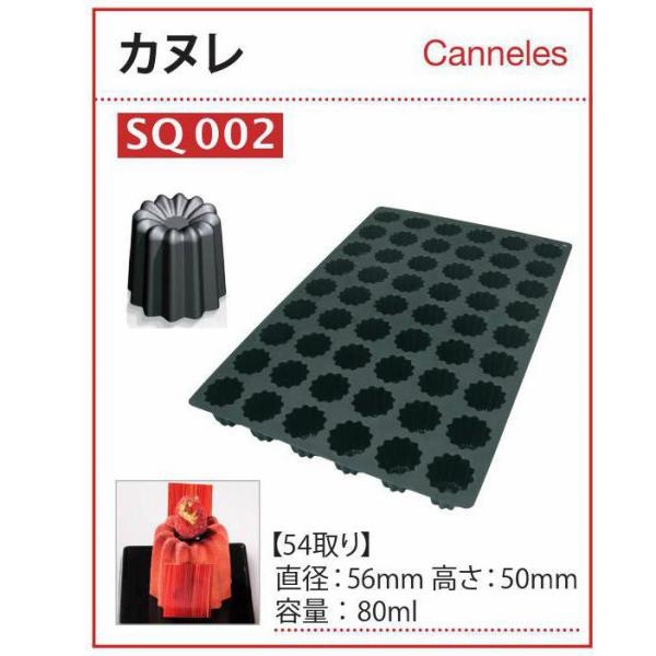 ヨーロッパサイズ シリコン型 600400 Cannels カヌレ型5.5cm silikomart SQ002