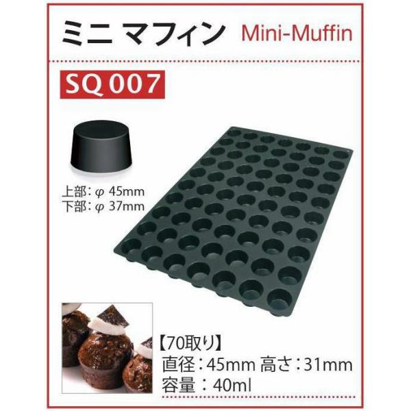 ランキング第1位 ヨーロッパサイズ シリコン型600400 Mini Muffin Muffin ミニ マフィン型 カップケーキ型 silikomart 4.5cm 4.5cm silikomart SQ007, バリュー家具【ゆとり生活研究所】:1be915c9 --- hortafacil.dominiotemporario.com