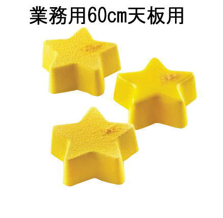 ヨーロッパサイズ シリコン型 STARS スター 星9.5cm 20個取【SQ073】 600*400シリコマートsilikomart 業務用価格