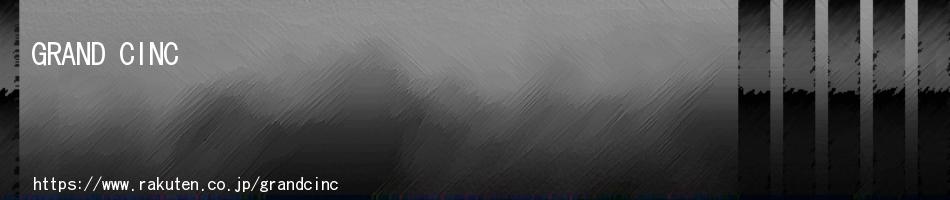 GRAND CINC:スマホアクセがお手頃価格で揃ってます!