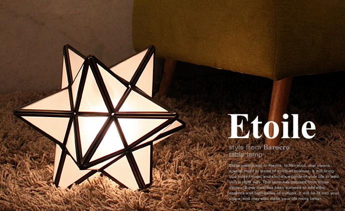 エトワール テーブルランプ  Etoile table lamp ディクラッセ DI CLASSE デザイン 照明器具【送料無料】