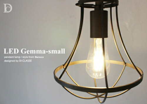 LED ジェンマ スモール ペンダントランプ ゴールド ブラウン LED Gemma-small デザイン照明器具のDI CLASSE ディクラッセ【送料無料】