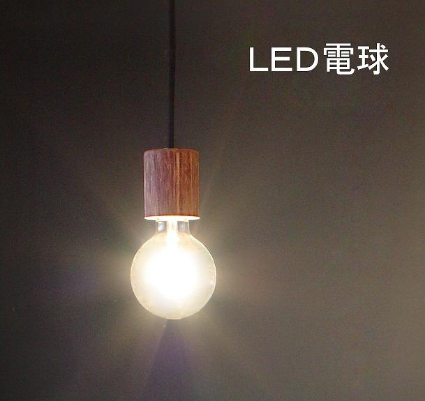 LED ヌード ウォルナット ペンダントランプ Nude Walnut 裸電球 電球そのままの美しさを魅せるためのシンプル・デザイン LED対応 ペンダントライト デザイン照明 DI CLASSE ディクラッセ【送料無料】