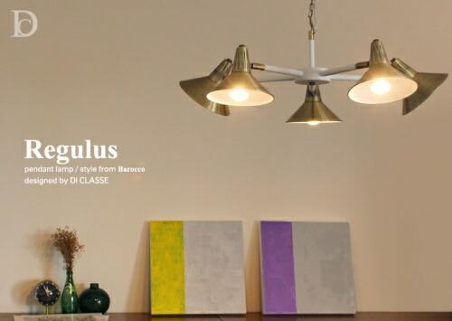 レグルス ペンダントランプ ホワイト ブラック Regulus LED対応 ペンダント ライト ペンダントランプ デザイン照明器具のDI CLASSE ディクラッセ【送料無料】