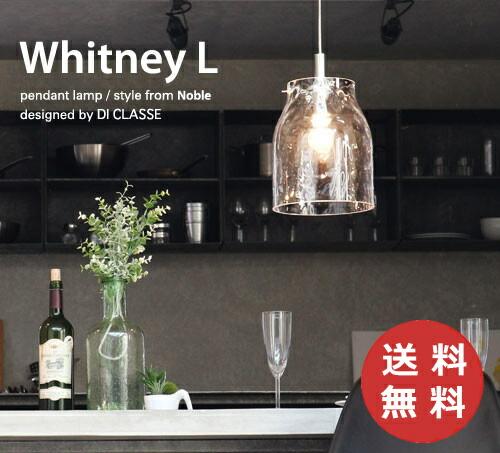 ホイットニー L E26 ペンダントランプ デザイン 照明器具 DI CLASSE ディクラッセ 電球そのままの美しさを魅せるためのシンプル デザイン LED対応 ペンダントライト【送料無料】