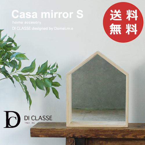 カーサ ミラー Sサイズ 鏡 ミラー 壁掛け ウォールミラー かがみ カガミ ヒノキ 木製 木 フレーム 割れない ミラー Casa mirror Ssize デザイン DI CLASSE ディクラッセ インテリア【送料無料】