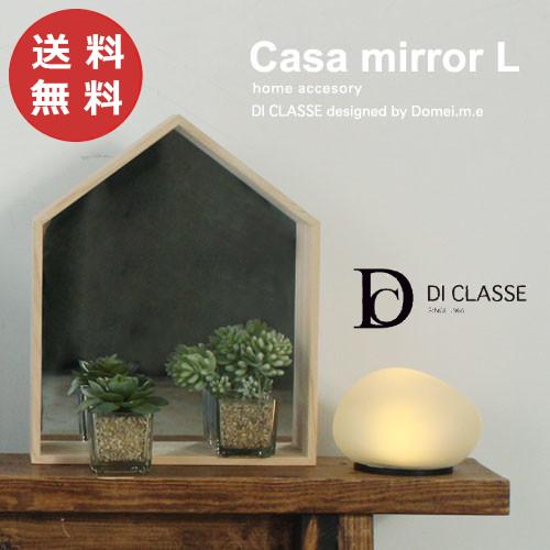 カーサ ミラー Lサイズ 鏡 ミラー 壁掛け ウォールミラー かがみ カガミ ヒノキ 木製 木 フレーム 割れない ミラー Casa mirror Ssize デザイン DI CLASSE ディクラッセ インテリア【送料無料】