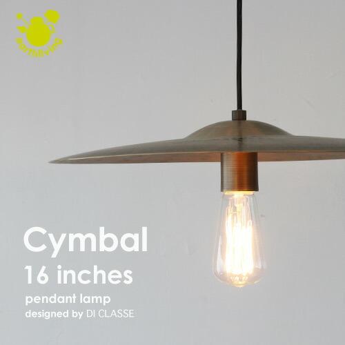 シンバル ペンダントライト 16インチ-Cymbal pendant lamp 16inches-earthliving designed by DI CLASSE デザイン照明器具のDI CLASSE(ディクラッセ)【送料無料】