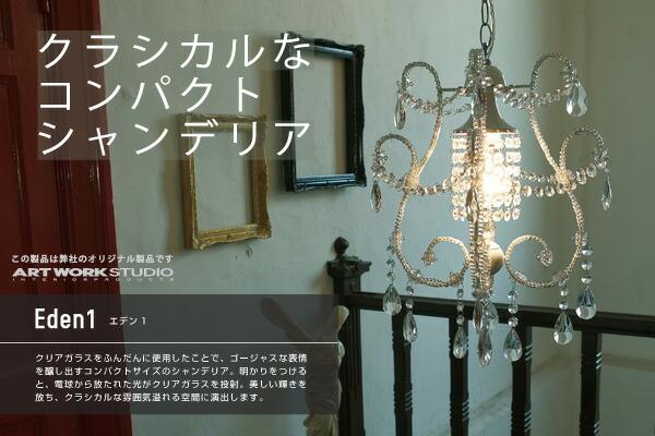 Eden1 エデン1 シャンデリア ARTWORKSTUDIO アートワークスタジオ【送料無料】
