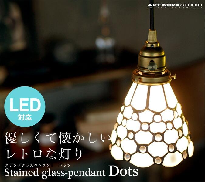 ARTWORKSTUDIO ステンドグラスペンダント ドッツ Stained glass-pendant Dots  ペンダント ライト 天井照明【送料無料】
