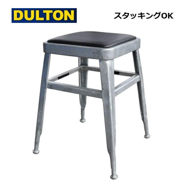 スツール ライト 45 ガルバナイズ ダルトン DULTON 113-300 GV シルバー 背もたれなし チェアー スツール 椅子 イス いす おしゃれ スタッキングOK リビング【送料無料】