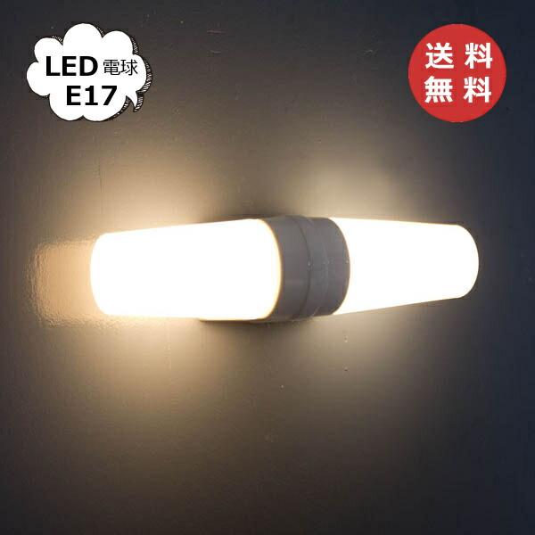 ブラケット ホワイト LED ホームステッド 返品不可【送料無料】 HS2775 壁掛け Homestead アンティーク風 セラミックブラケットライト E17 ダブル 照明 灯具 ライト アクシス レトロ LED電球専用 壁面