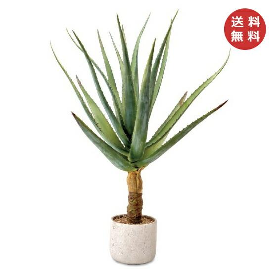 アロエ 80959 イミテーション インテリアグリーン 人工観葉植物 フェイクグリーン 造花【送料無料】