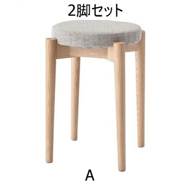 2脚セット スタッキングスツール ベージュ グリーン ブラウン おしゃれ 背もたれなし 木製 スツール 椅子 イス いす【送料無料】