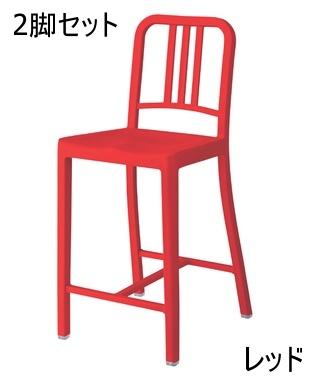 2脚セット Orm オルム ハイチェア レッド グレー ブラウン おしゃれ シンプル スツール 椅子 イス いす【送料無料】