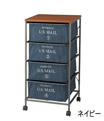 USメールチェスト4段 ネイビー グリーン ベージュ チェスト キャスター付き 4段 家具 収納家具 インテリア【送料無料】