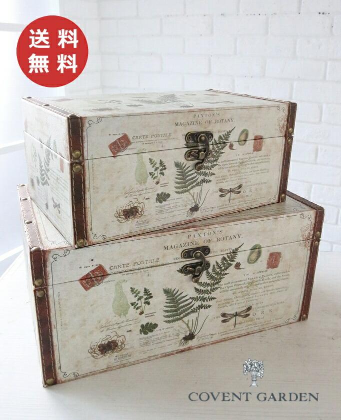 ピクトリアル・ボックスセット 2個セット COVENT GARDEN コベントガーデン アンティーク風 小物入れ 収納 BOX ボックス おもちゃ入れ 小物整理【送料無料】 LS-05