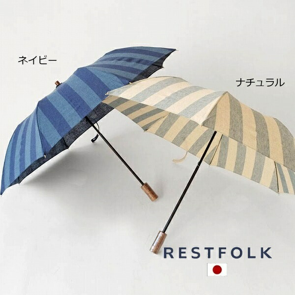 折りたたみ傘 フォールディング サンシェード ワイドストライプ アンブレラ 161240 Made in Japan 日本製 RESTFOLK レストフォーク 志成販売 日傘 UV加工 90% 紫外線 高級 傘 日傘 かさ おしゃれ【送料無料】