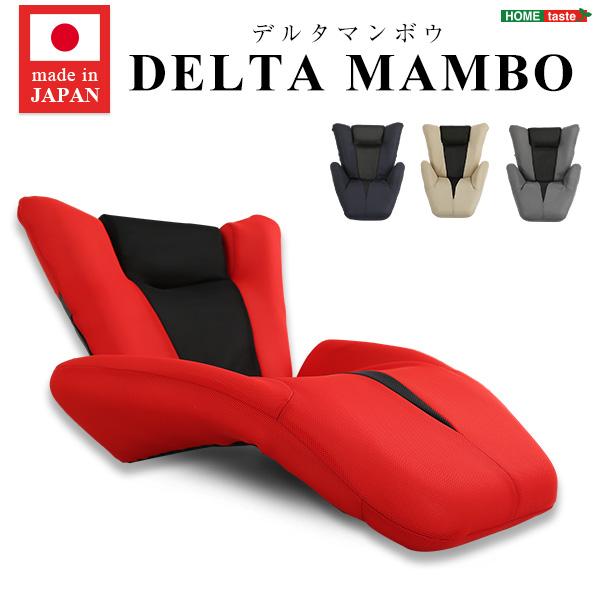 デザイン座椅子【DELTA MANBO-デルタマンボウ-】(一人掛け 日本製 シンプル デザイナー)【OG】 クール ゆったり ワイド レッド グレー ネイビー ベージュ プレゼント 14段階リクライニング メッシュ ベッド館