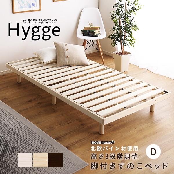 脚付きすのこベッド 北欧 トラスト パイン材 天然木 3段階高さ調整 低ホルムアルデヒド 消臭 抗菌 通気性 静止耐荷重200kg ダブル 心地よい ベッド下収納 送料無料 ベッド すのこベッド シンプル OG ダブルベッド 耐荷重200kg 3段階高さ調節 ベッドフレーム すのこベット フレームのみ 簡単組み立て 除湿 bed すのこ ヘッドレスすのこベッド 売れ筋