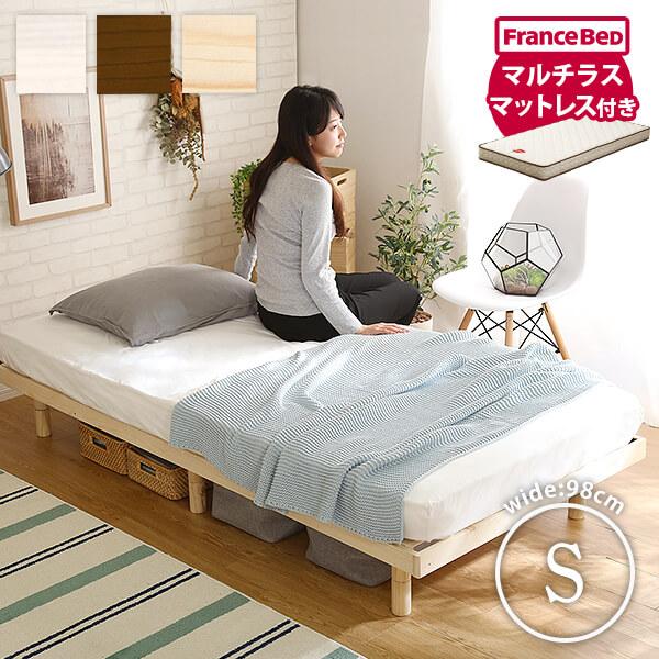 3段階高さ調整付き すのこベッド(シングル) マルチラススーパースプリングマットレス付き スカーラ レッドパイン無垢材 簡単組み立て ベッド bed 木製【OG】ベッド館