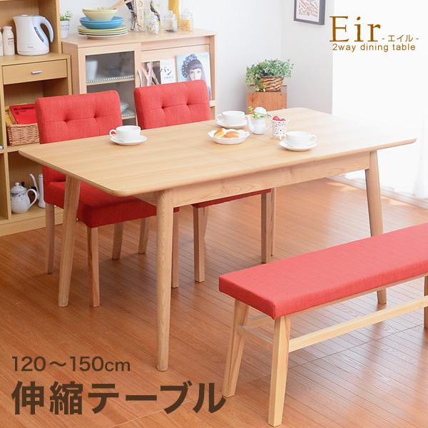 ダイニング テーブル 北欧 天然木 エクステンション 木製 伸張 ナチュラル 2WAY 伸縮式 幅120 幅150 シンプル エイル【OG】 Gキッチン