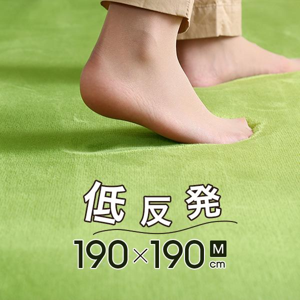 高密度マイクロファイバー・低反発ラグマットMサイズ(190×190cm)ホットカーペット 床暖房対応 【OG】 グリーン ブラウン カーペット モカ イエローベージュ 絨毯 じゅうたん 無地 シンプル 滑り止め 北欧 カフェ Gキッチン