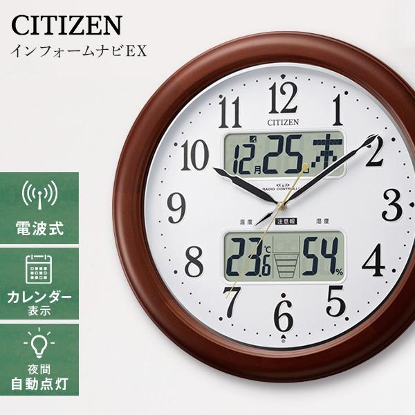 【全品5%オフクーポン配布中】シチズン高精度温湿度計付き掛け時計(電波時計)カレンダー表示 夜間自動点灯 メーカー保証1年|インフォームナビEX【OG】Gキッチン