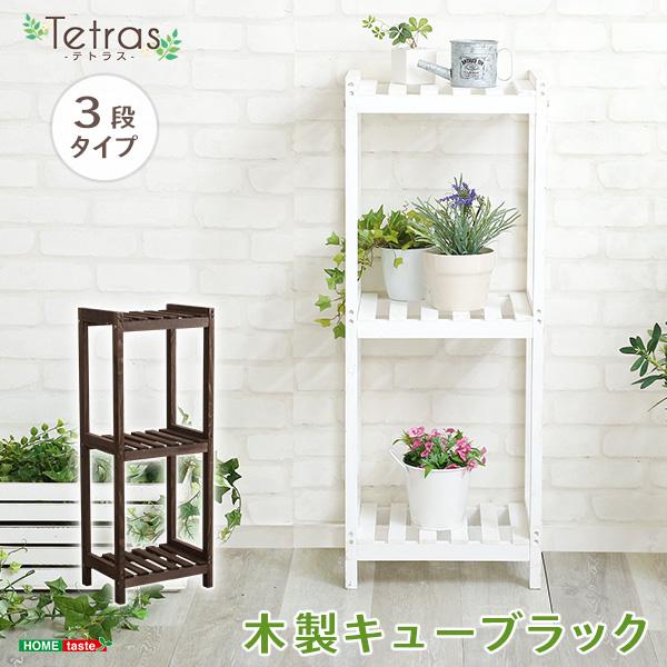 木製キューブラック 3段【Tetras-テトラス-】【SZ】Gキッチン