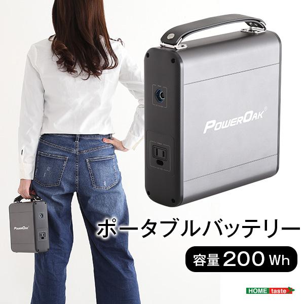 ポータブルバッテリー ポータブル電源 200Wh【OG】Gキッチン