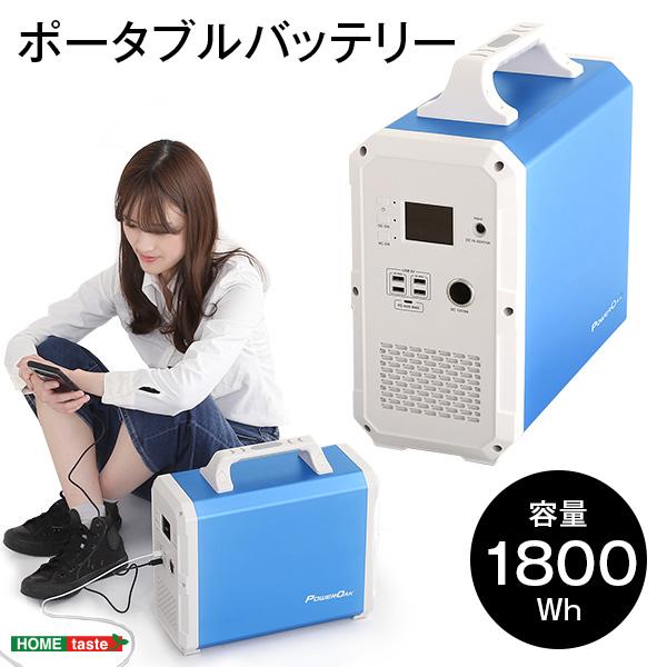ポータブルバッテリー ポータブル電源 1800Wh【OG】Gキッチン