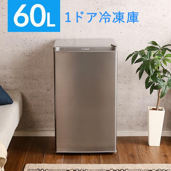 1ドア冷凍庫 60L スタイリッシュデザイン シルバーカラー Trinityシリーズ【OG】Gキッチン