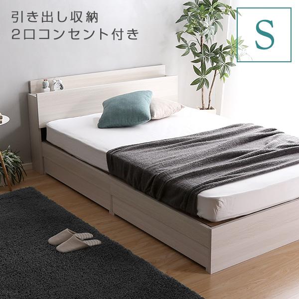 棚 コンセント付き 収納 チェストベッド シングルサイズ 【Pukia -プキア-】【OG】Gキッチン
