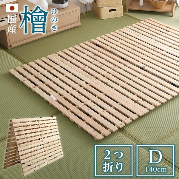 すのこベッド二つ折り式 国産檜 ダブル 【airrela-エアリラ-】 折り畳み ベッド 折りたたみ すのこベッド ヒノキ すのこ 二つ折り 木製 湿気【OG】Gキッチン