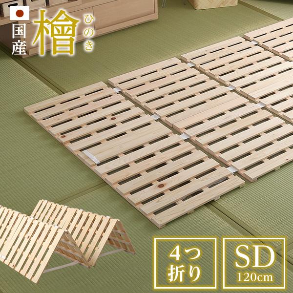 すのこベッド四つ折り式 国産檜 セミダブル 【airrela-エアリラ-】 折り畳み ベッド 折りたたみ すのこベッド ヒノキ すのこ 四つ折り 木製 湿気【OG】Gキッチン