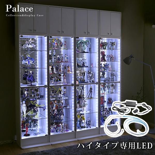 コレクションラック【-Palace-パレス】ハイタイプ専用LED【OG】Gキッチン
