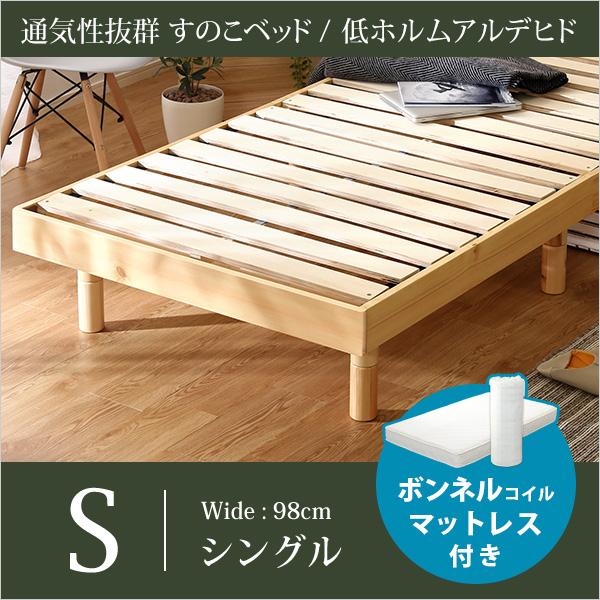 【マラソン限定 クーポン&ポイント10倍】 3段階高さ調整付き すのこベッド(シングル) ボンネルコイルマットレス付き スカーラ レッドパイン無垢材 簡単組み立て ベッド bed 木製【OG】Gキッチン