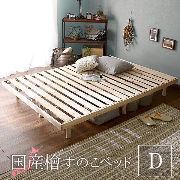 高さ調整脚付き 檜すのこベッド(ダブル) ひのき ヒノキ ベッドフレーム 簡単組み立て ベッド bed ヘッドレスすのこベッド 木製 ワンルーム シンプル【OG】Gキッチン