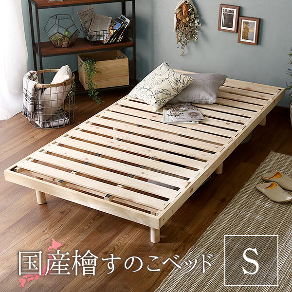 高さ調整脚付き 檜すのこベッド(シングル) ひのき ヒノキ ベッドフレーム 簡単組み立て ベッド bed ヘッドレスすのこベッド 木製 ワンルーム シンプル【OG】Gキッチン