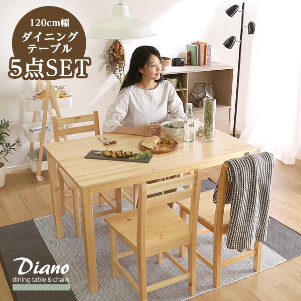 木製ダイニング 5点セット 北欧 天然木製 【Diano-ディアーノ-】【OG】Gキッチン