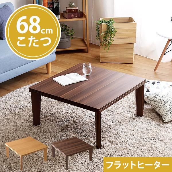 こたつ 正方形 68cm幅 テーブル本体単品 カジュアルフラットヒーター 【TEPLY-テプリー-】【OG】Gキッチン
