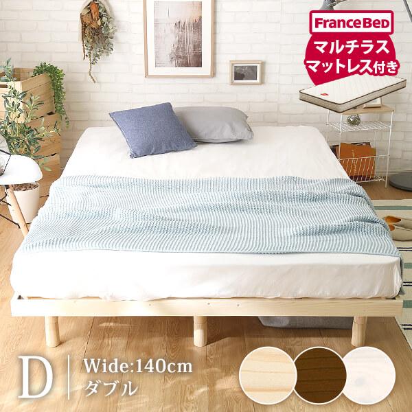 3段階高さ調整付き すのこベッド(ダブル) マルチラススーパースプリングマットレス付き スカーラ レッドパイン無垢材 簡単組み立て ベッド bed 木製【OG】Gキッチン 【HL】