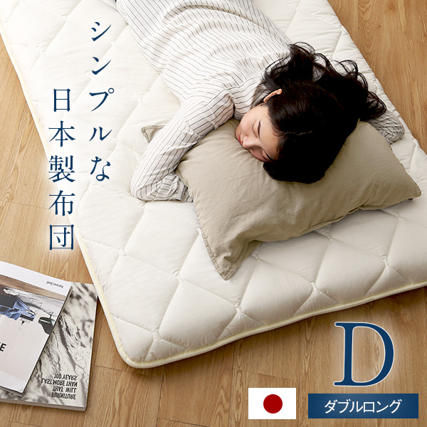 日本製 4層 敷布団 D ダブルロング 【Sing-シング-】【OG】Gキッチン