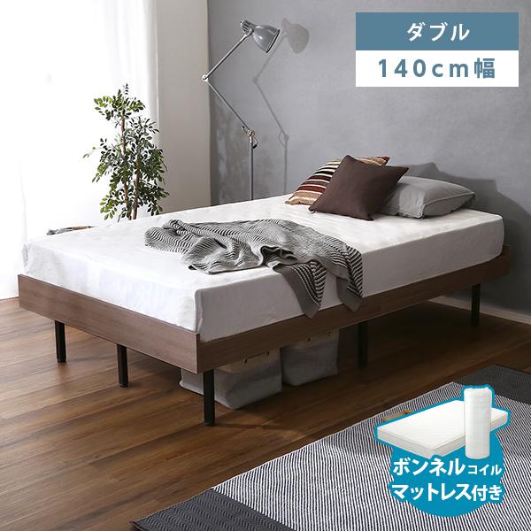 ベッド マットレスセット すのこベッド ベッド 北欧 ベッド ヴィンテージ 木製ベッド スチール脚 鉄脚 鉄脚付きすのこベッド ダブル ボンネルコイルマットレスセット【OG】ベッド館