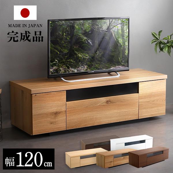 シンプルで美しいスタイリッシュなテレビ台(テレビボード) 木製 幅120cm ブラウン 日本製・完成品 【OG】 ナチュラル ホワイトリビングボード TVボード ローボード 大容量 北欧 シンプル ナチュラル Gキッチン