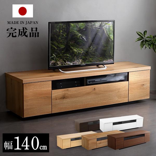 シンプルで美しいスタイリッシュなテレビ台(テレビボード) 木製 幅140cm ブラウン 日本製・完成品 【OG】 ナチュラル ホワイトリビングボード TVボード ローボード 大容量 北欧 シンプル ナチュラル Gキッチン
