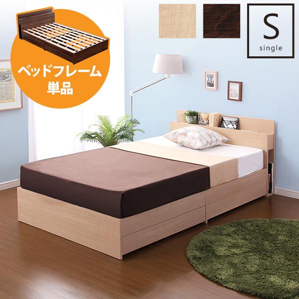 ベッド 木製 照明 デザインベッド コンセント付き 宮棚 ヘッドボード すのこ 北欧 ウォールナット 【サザン-SASAN-(シングル)】【SZ】 Gリビング