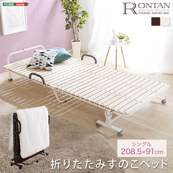 折りたたみすのこベッド【ロンタン-RONTAN-(シングル)】【OG】リビングG